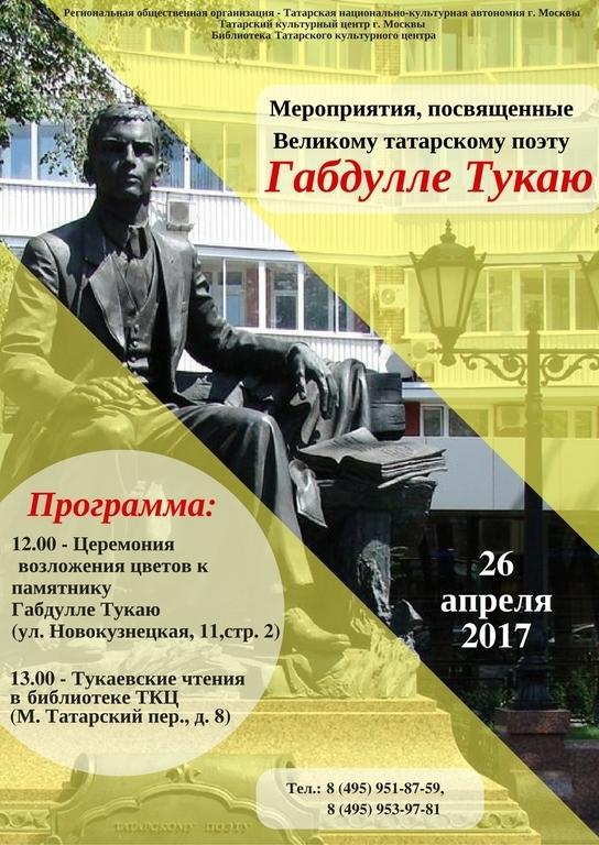 В Москве 26 апреля почтут память Габдуллы Тукая
